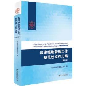 法律援助管理工作规范性文件汇编(第二版)