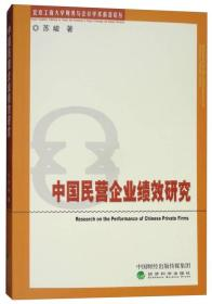 中国民营企业绩效研究