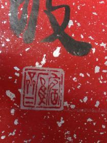 11879  王郎传奇·螳螂拳史演义·上卷·插图本·武侠小说