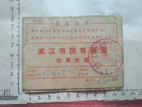 武汉市国有房屋住房凭证   有最高指示