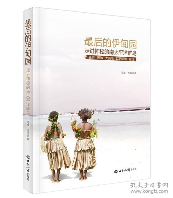 最后的伊甸园 专著 走进神秘的南太平洋群岛 马欣,西西著 zui hou de yi dian yu