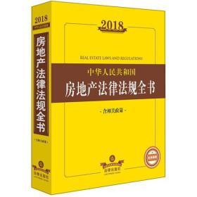 2018中华人民共和国房地产法律法规全书