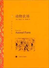 译文名著精选:动物农场
