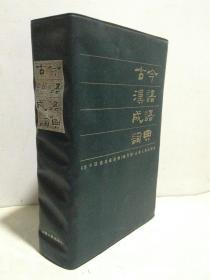 古今汉语成语词典
