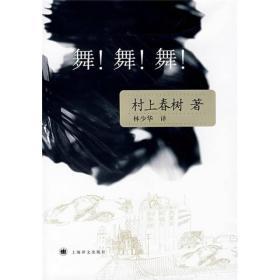 正版舞舞舞村上春树著日村上春树上海译文出版社9787532742950