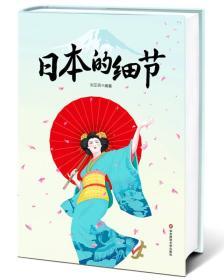 日本的细节(一部带您快速了解现代日本的小百科全书)