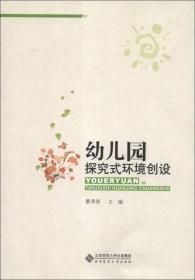 幼儿园探究式环境创设 蔡秀萍 北京师范大学出版社 9787303162215