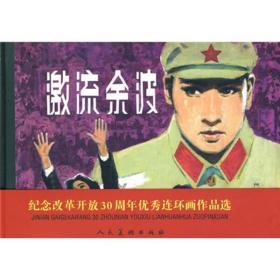人美32开精装《激流余波》绘画 杨文仁08年一印