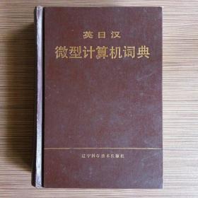 英日汉微型计算机词典