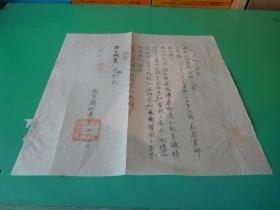 通知 省政府秘书处函开奉  一页  收文拍照  品如图