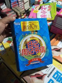 黄金十年:小学生日记周记书信(全收藏)