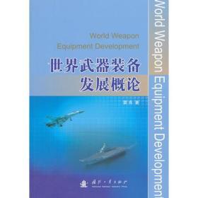 世界武器装备发展概论