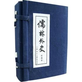 儒林外史绘画本