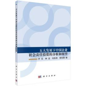 送书签zi-9787030551733-五大发展下中国企业社会责任投资的分析和展望