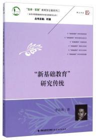 """当代中国基础教育学校变革研究丛书研究丛书·""""生命·实践""""教育学论著系列二:""""新基础教育""""研究传统"""
