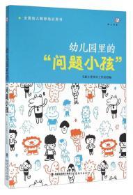 """【正版】幼儿园里的""""问题小孩"""" 天跃小芽图书工作室编"""