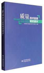 质量技术监督知识读本