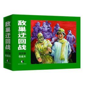敌巢迂回战连环画全4册