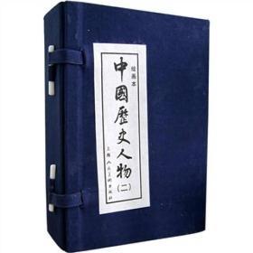 新书--中国历史人物(二)·绘画本(全套8册)