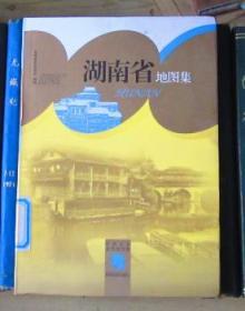 中国分省系列地图集:湖南省地图集(馆书)【精装】