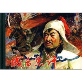 人美32开精装《成吉思汗》绘画 胡志明