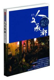 巴蜀文化丛书:人文成都(修订版)