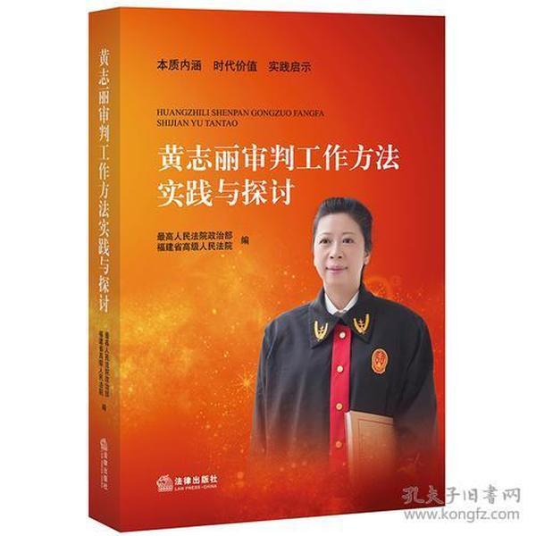 黄志丽审判工作方法实践与探讨