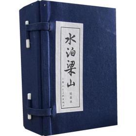 水泊梁山 绘画本(12册)