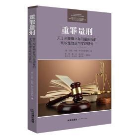 重罪量刑:关于刑量确立与刑量阐释的比较性理论与实证研究