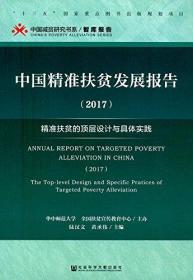 中国精准扶贫发展报告:精准扶贫的顶层设计与具体实践(2017)