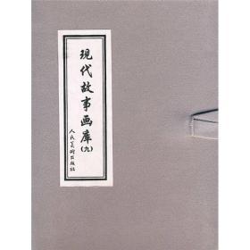 现代故事画库9(共3册) 小人书