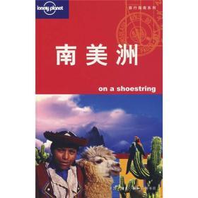南美洲 (澳)Lonely Planet公司,杨桦  生活.读书.新知三联书