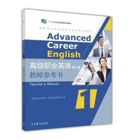 高级职业英语(第2版)教师参考书1