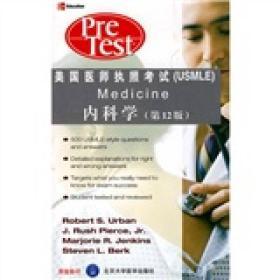 美国医师执照考试丛书:内科学(第12版)
