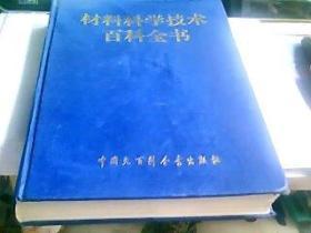 材料科学技术百科全书(下册)精装