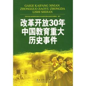 【正版书籍】改革开放30年中国教育重大历史事件