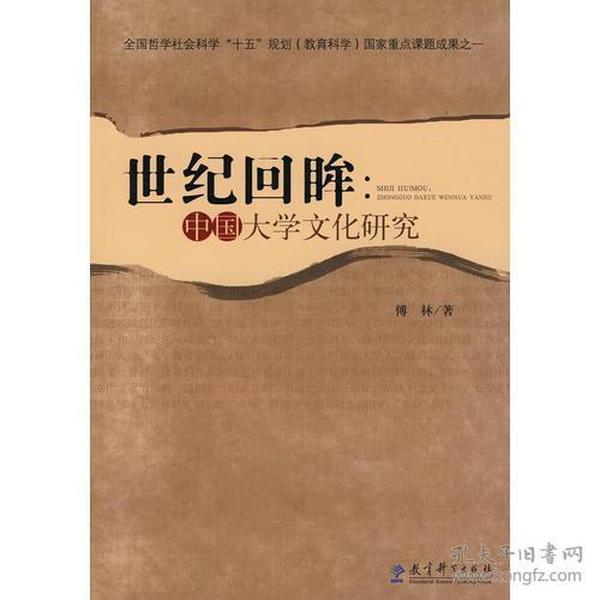 世纪回眸:中国大学文化研究