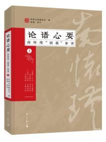"""论语心要:南怀瑾""""别裁""""参译(上)怀师文化编委会漓江"""