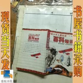 中国少年儿童必读百科知识   上