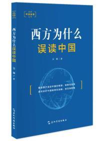 西方为什么误读中国
