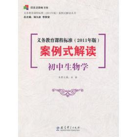 义务教育课程标准<2011年版>案例式解读(初中生物学)/义教课程标准2011年版案例式解读丛书