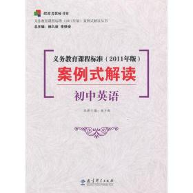 义务教育课程标准<2011年版>案例式解读(初中英语)/义教课程标准2011年版案例式解读丛书
