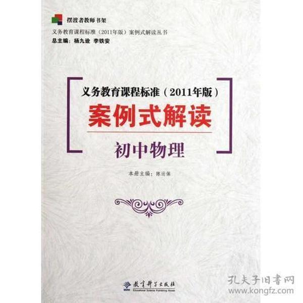 义务教育课程标准(2011年版)案例式解读--初中物理