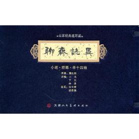 聊斋志异连环画 小谢 娇娜 辛十四娘(线装共3册)