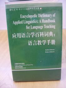 应用语言学百科词典 语言教学手册  (Keith Johnson,/等著). 16开 (全新)原塑封没拆【书架1-1】