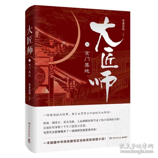 大匠师1:京门禁地