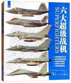 六大超级战机