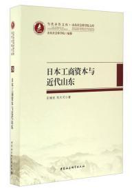 当代齐鲁文库·山东社会科学院文库:日本工商资本与近代山东