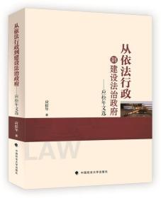 送书签zi-9787562076735-从依法行政到建设法治政府——应松年文选