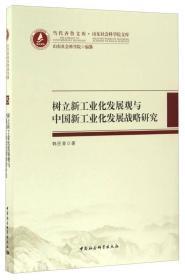 当代齐鲁文库·山东社会科学院文库:树立新工业化发展观与中国新工业化发展战略研究